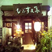 HIBUSUMAKE☆